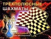 Трехполюсные шахматы МКИ