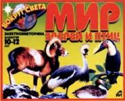 Мир зверей и птиц МКИ