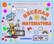 Веселая математика МКИ