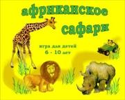 Африканское сафари МКИ