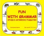 Играем в английскую грамматику МКИ