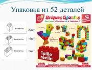 """5032 Конструктор """"Гигант"""", 52 детали Aloya"""