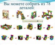 """5035 Конструктор """"Гигант"""", 78 деталей Aloya"""