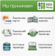 rbk оплата доставки или доплата через RBK